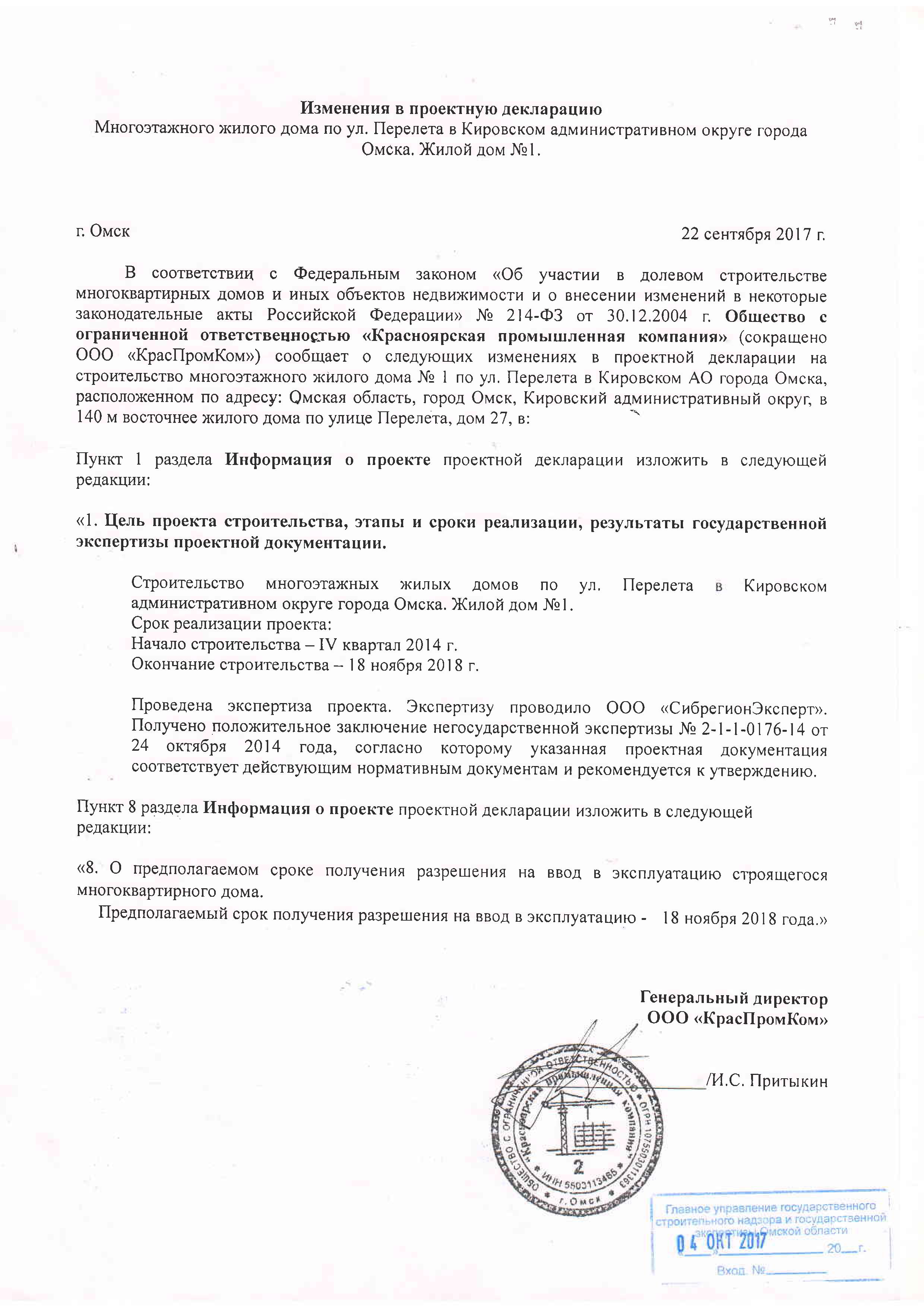 Изменения в проектную декл. ок-е стр-ва ноябрь 2018г.