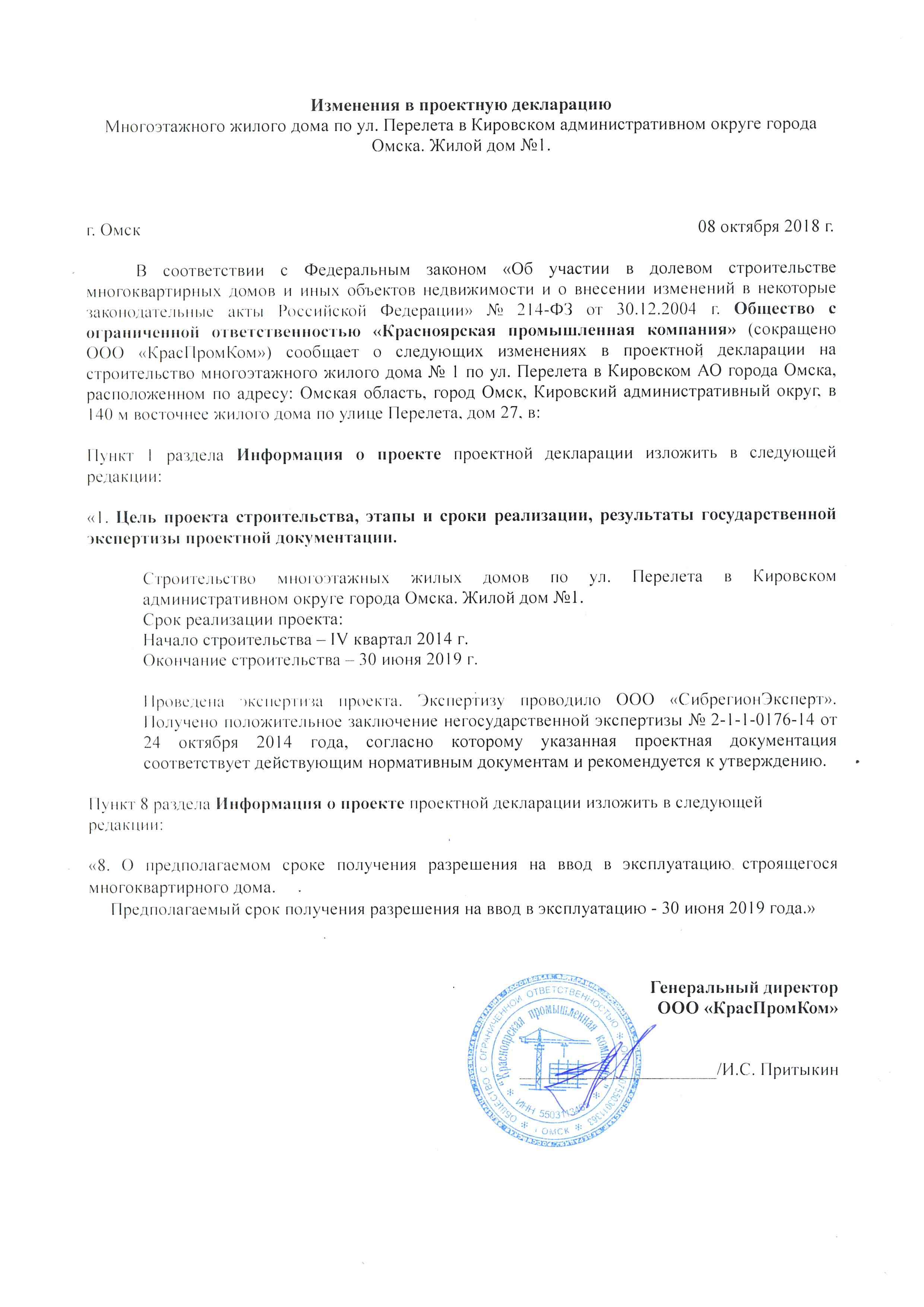 Изменения в ПД Перелета д.1 ок-е стр