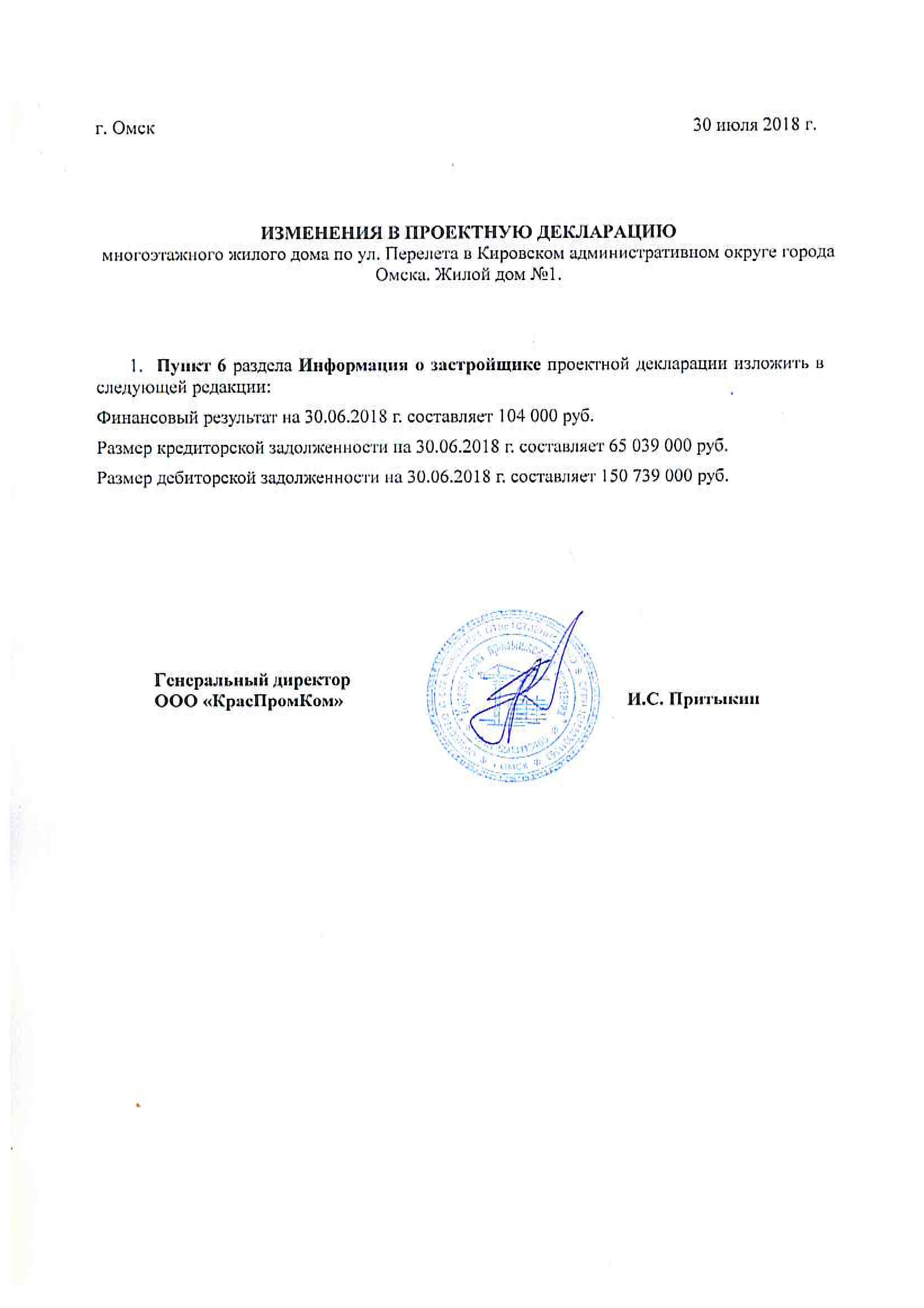 Изм. в проетную декл. 2 квартал ЖД 1