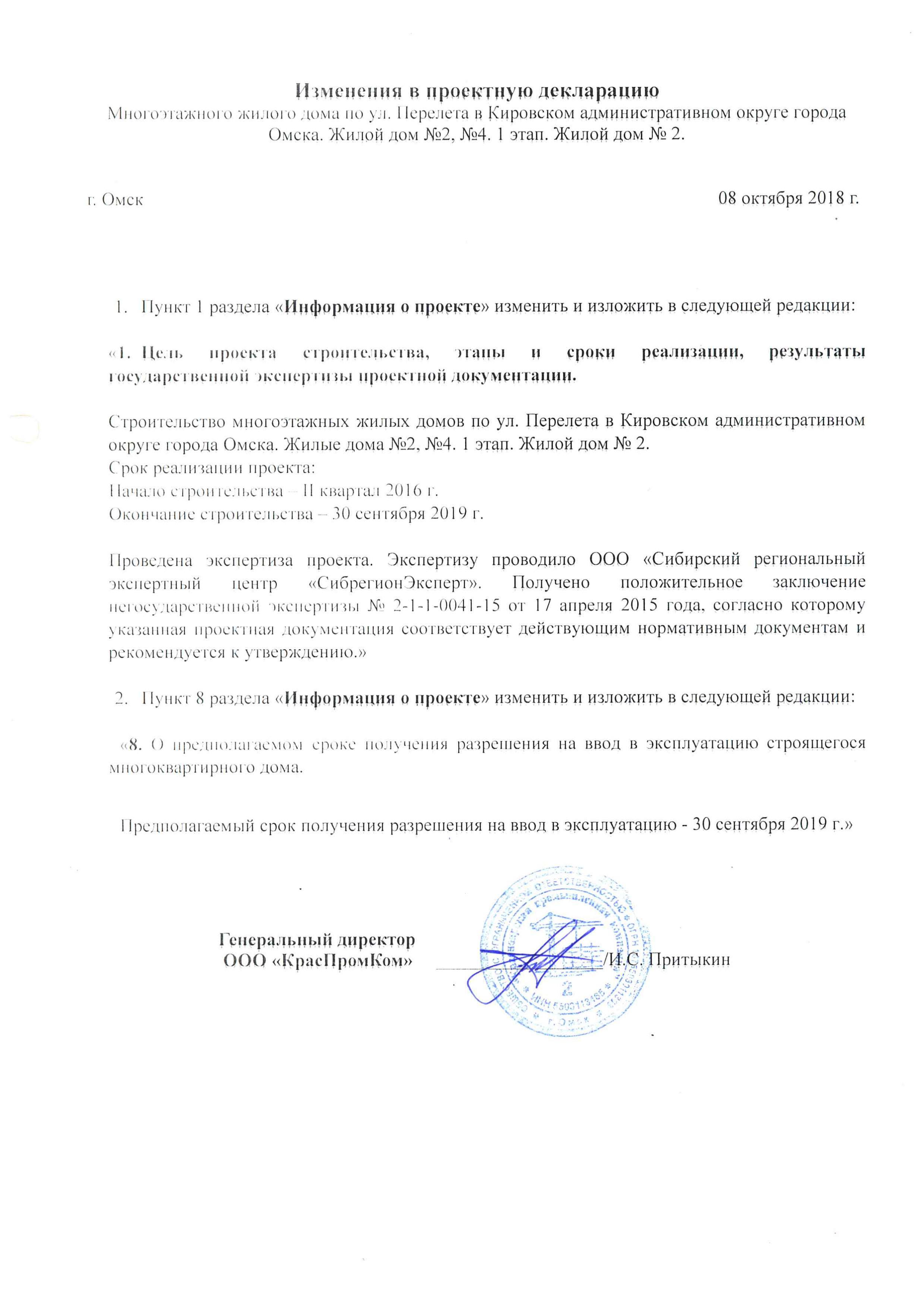Измнения в проектную декл.сроки ЖД 2 30.