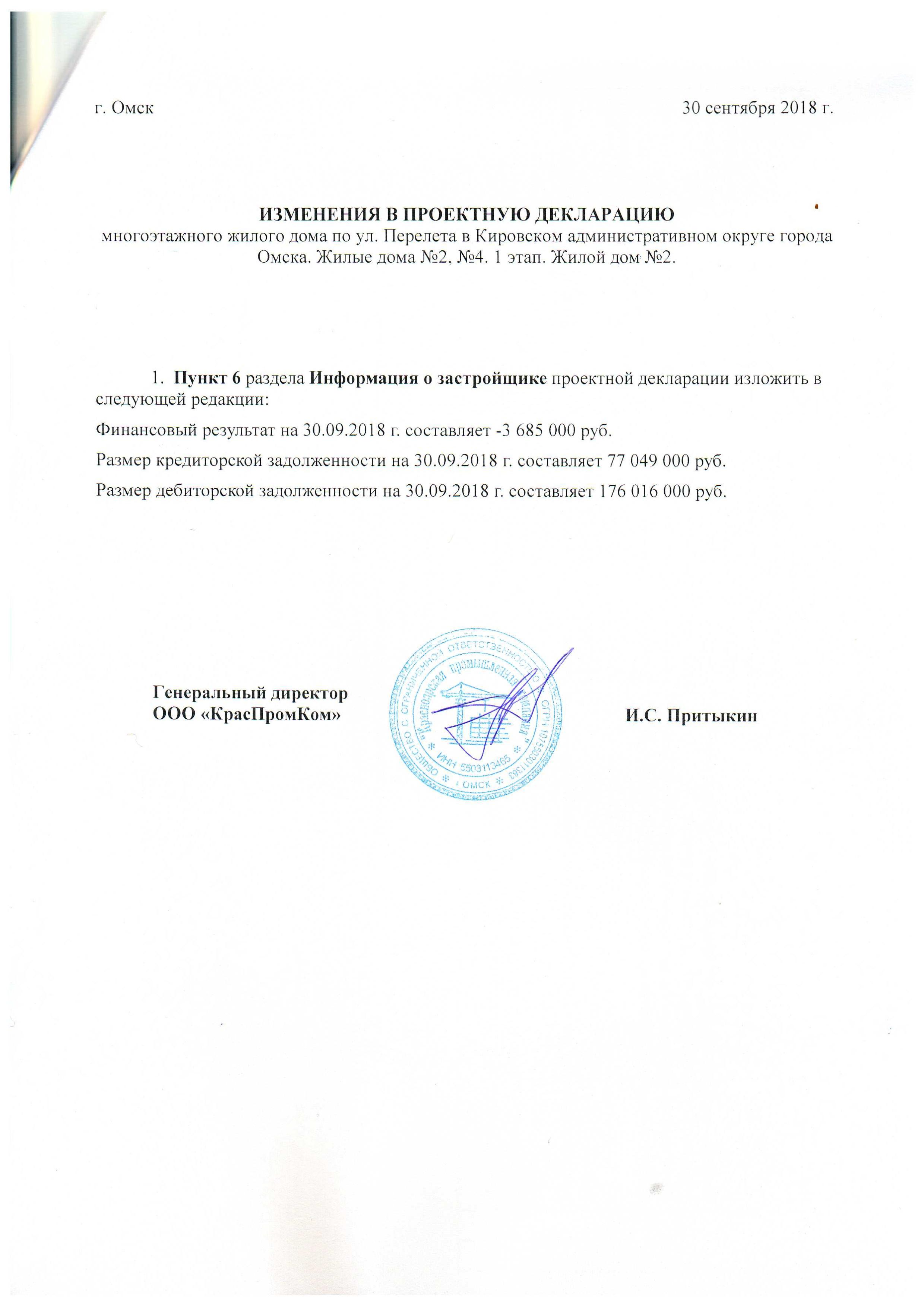 Изм. в проетну. декл 3 квартал ЖД2