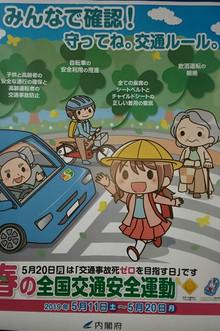 春の全国交通安全運動