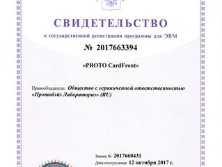 ООО «ПРОТОБЭЙЗ ЛАБОРАТОРИЗ» получило свидетельство о государственной регистрации системы для работы