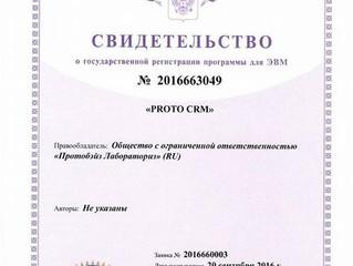 «Протобэйз Лабораториз» получила свидетельство о госрегистрации своей системы Proto CRM