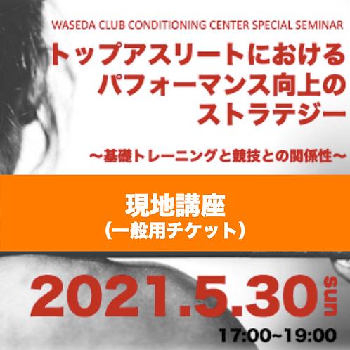 【一般・現地】5/30セミナー参加チケット