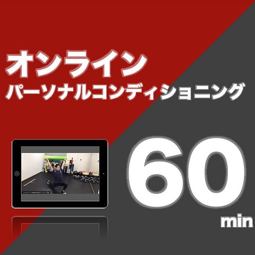 【60分】オンラインパーソナルコンディショニングチケット