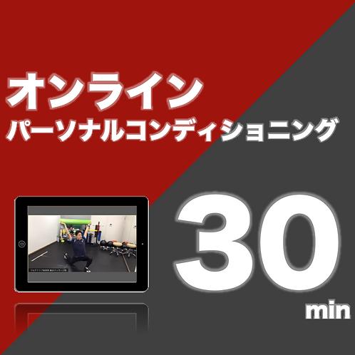 【30分】オンラインパーソナルコンディショニングチケット