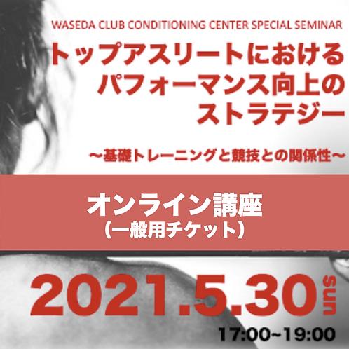 【一般・オンライン】5/30セミナー参加チケット
