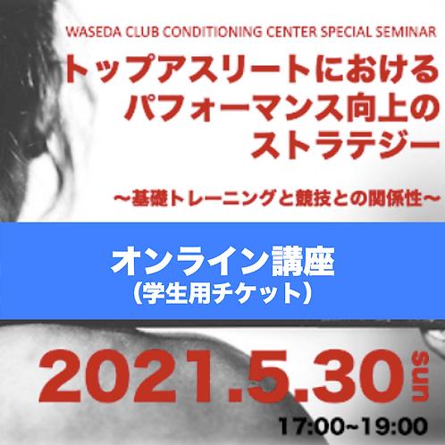 【学生・オンライン】5/30セミナー参加チケット