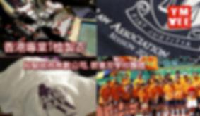 Tshirt Wholesale | 印Tee | Y.M. T-shirt Hong Kong