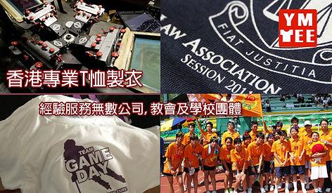 Tshirt Wholesale   印Tee   Y.M. T-shirt Hong Kong
