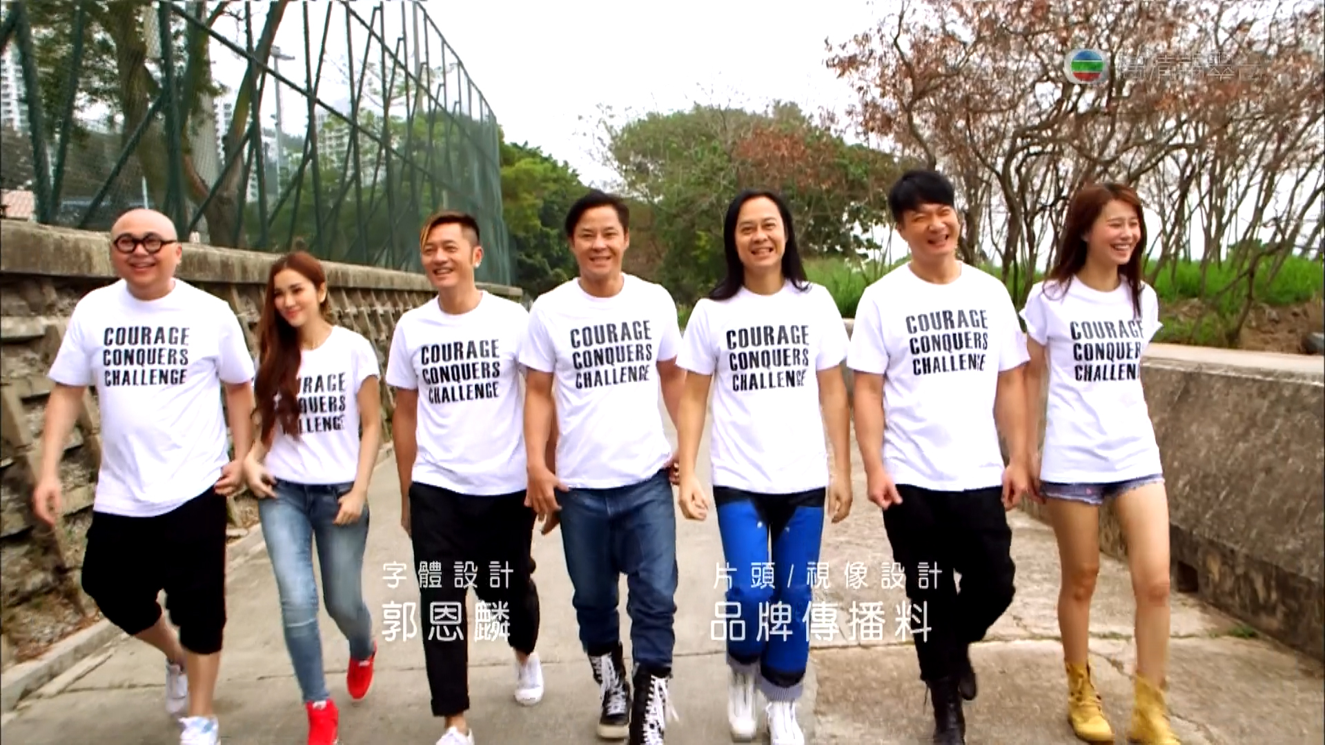 TVB 2014年快樂同盟