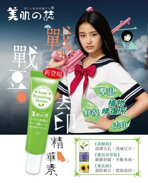 BeautyMate Print Ad