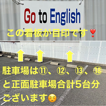 英会話スクールGo to Englishの駐車場