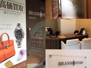 ブランドスターズ苦楽園口店がオープン致しました。