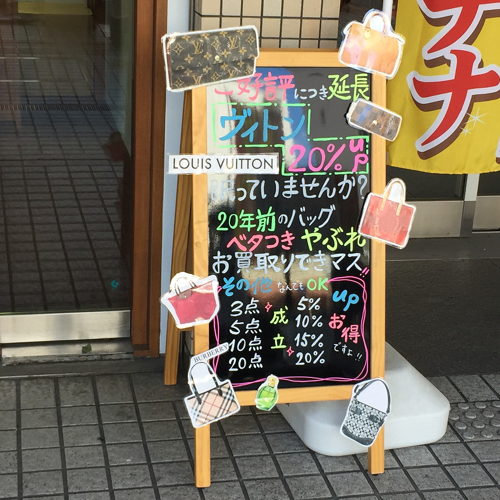 ブランドスターズサンシティ池田店の9月キャンペーン看板の写真