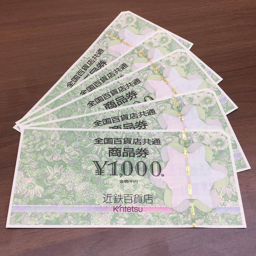 ブランドスターズイオンモール伊丹昆陽店で買取した金券の写真