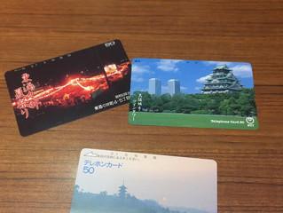 テレホンカードを買取させて頂きました。
