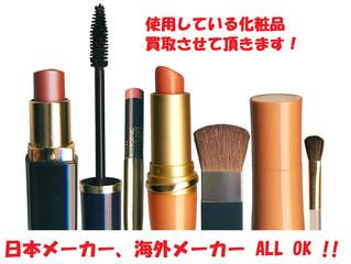 使用済みの化粧品でも買取できます!