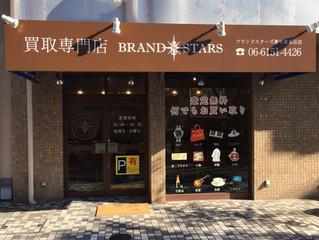ブランドスターズ豊中東泉丘店オープン