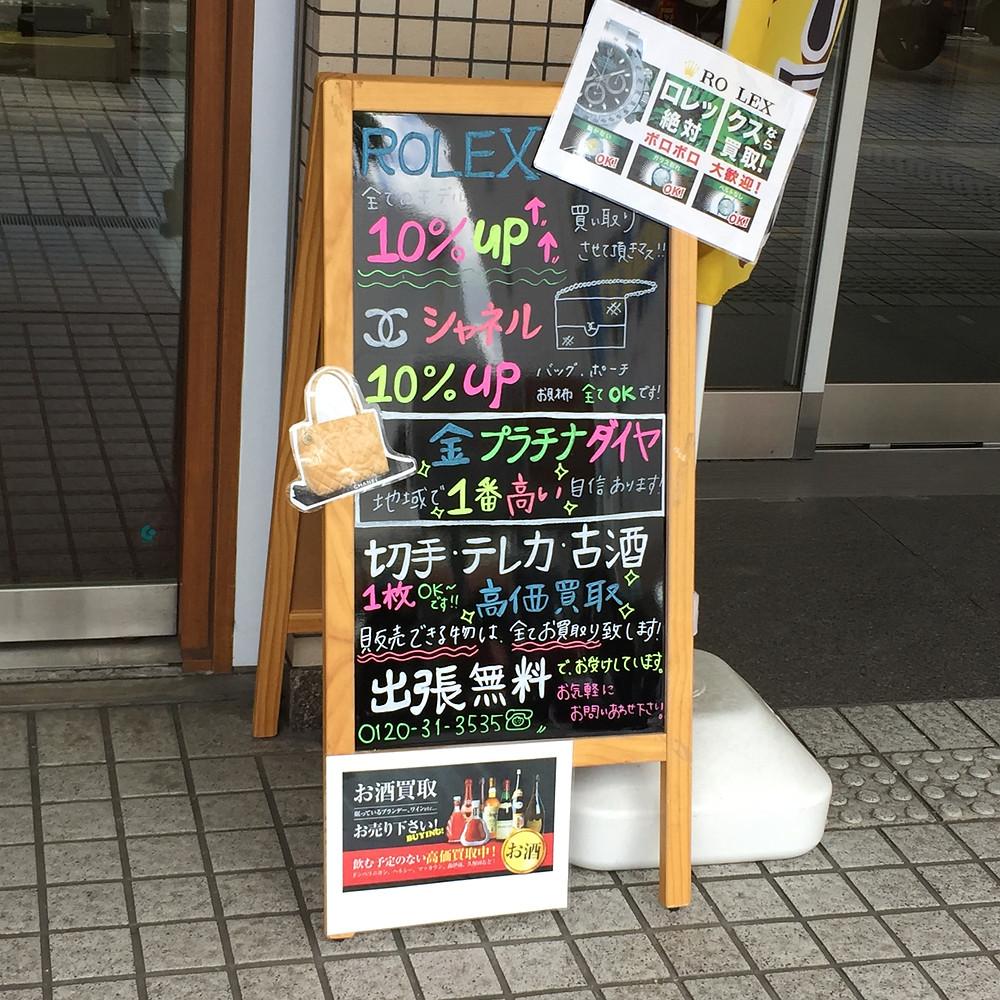 ブランドスターズサンシティ池田の11月キャンペーン看板の写真