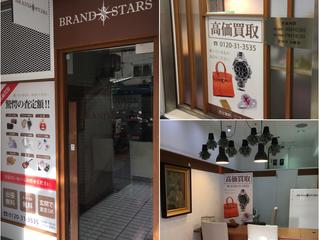 ブランドスターズサンシティ池田店9月1日オープン致します!