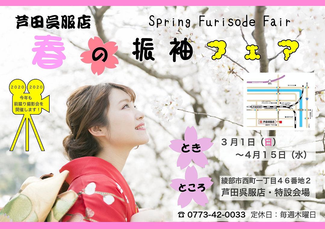 春の振袖フェア_page-0001.jpg