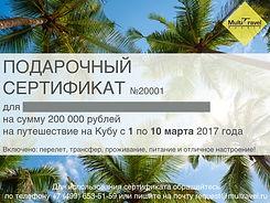 Подарочный сертификат на путешествие