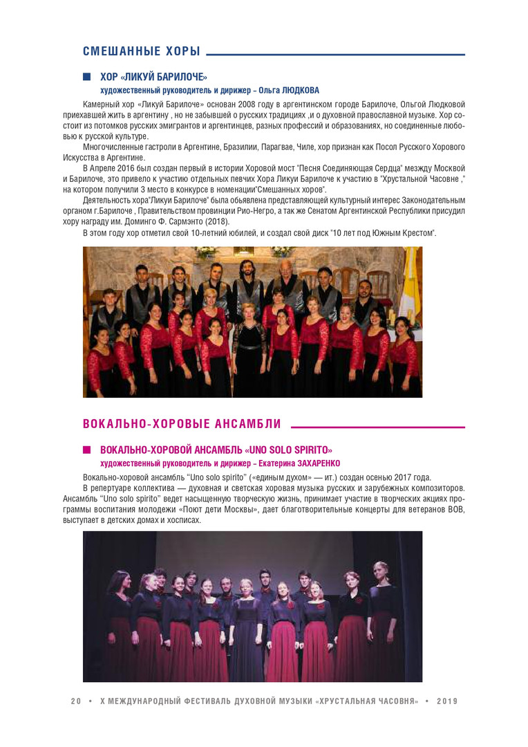 Booklet_2019_page-0022.jpg