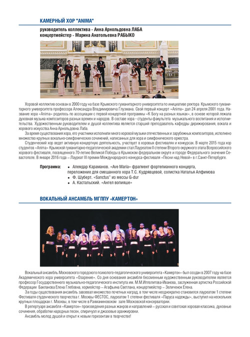 Booklet_2016_page-0012.jpg