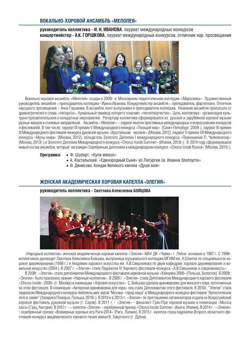 Booklet_2016_page-0009.jpg