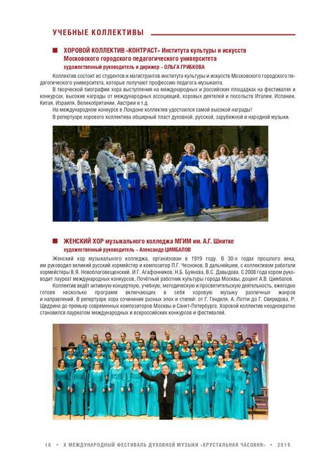 Booklet_2019_page-0018.jpg