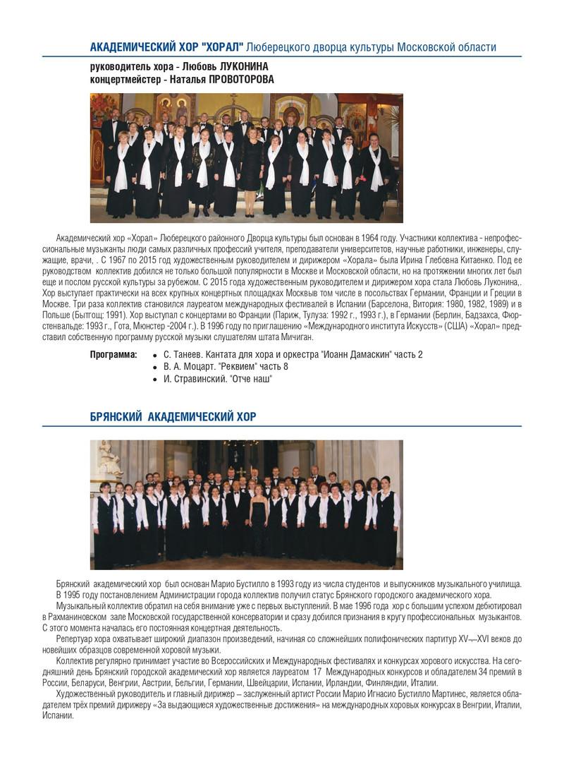 Booklet_2016_page-0013.jpg