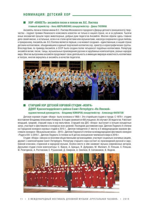 Booklet_2019_page-0013.jpg