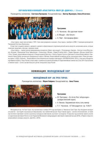 Booklet_2017_page-0010.jpg