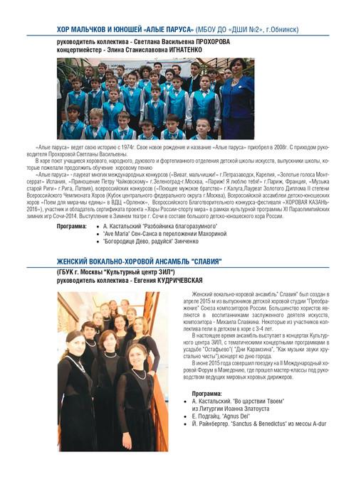 Booklet_2016_page-0019.jpg