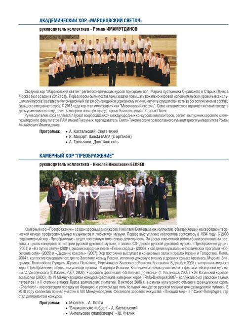 Booklet_2016_page-0008.jpg
