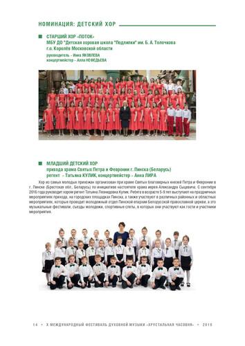 Booklet_2019_page-0016.jpg