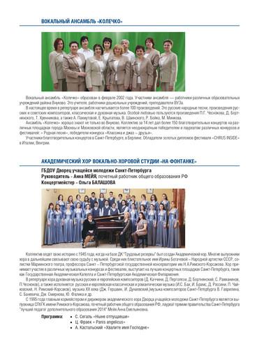 Booklet_2016_page-0020.jpg