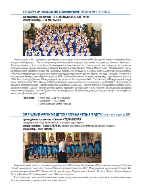 Booklet_2016_page-0011.jpg