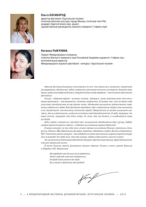 Booklet_2019_page-0005.jpg