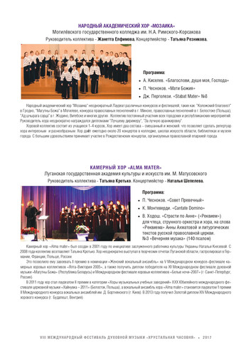 Booklet_2017_page-0012.jpg