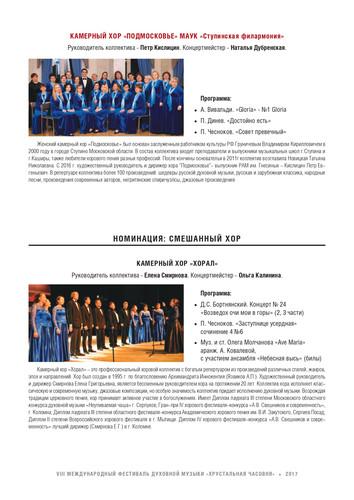 Booklet_2017_page-0017.jpg