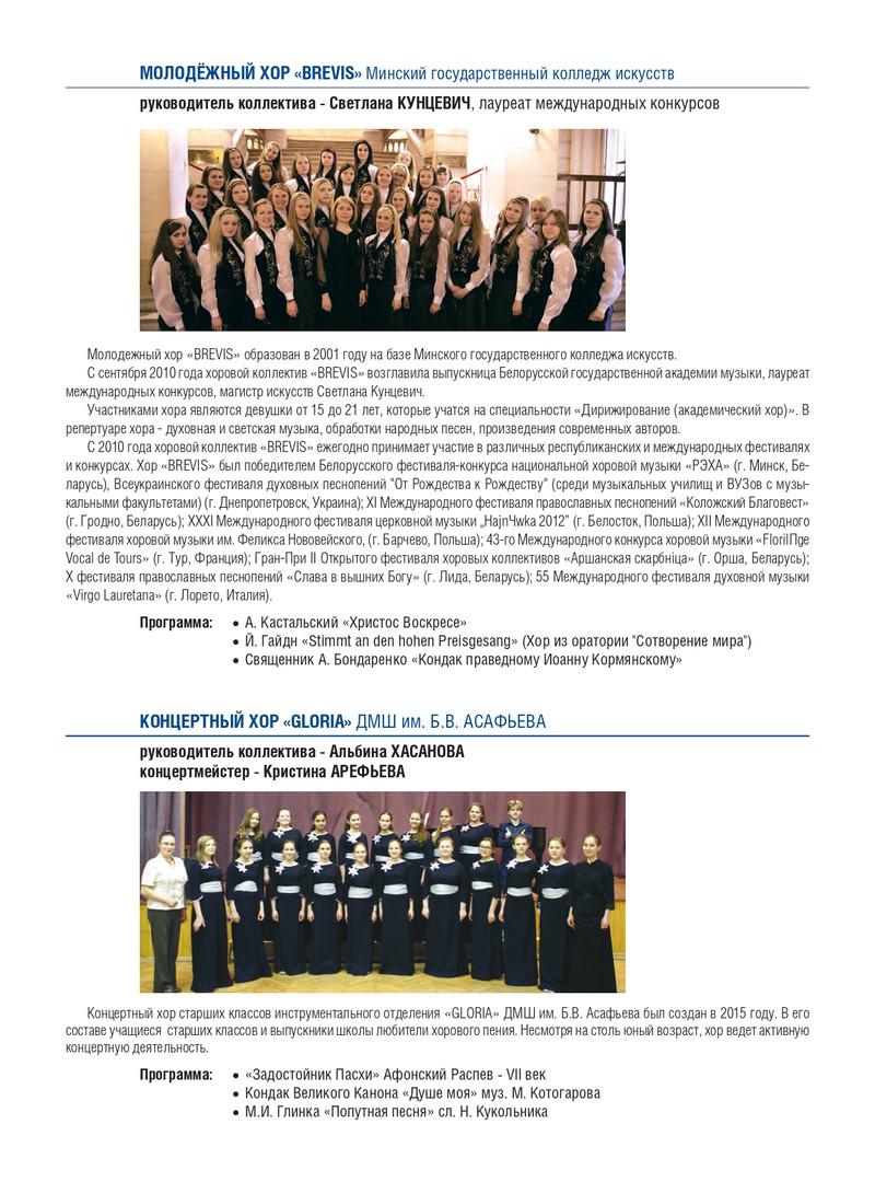 Booklet_2016_page-0006.jpg