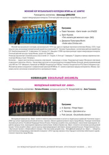 Booklet_2017_page-0013.jpg