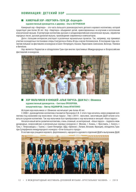 Booklet_2019_page-0014.jpg