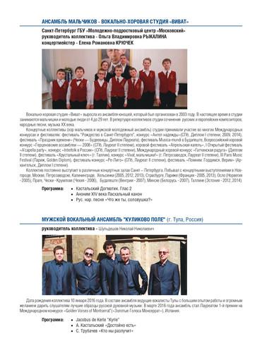 Booklet_2016_page-0017.jpg