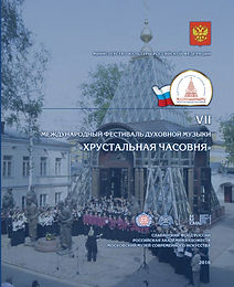 Буклет фестиваля 2016 года