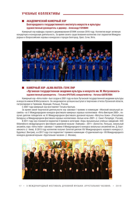 Booklet_2019_page-0019.jpg