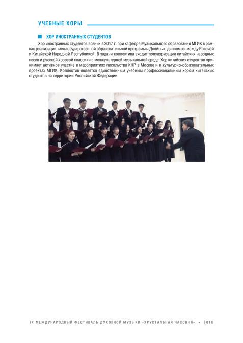 Booklet-2018-014.jpg